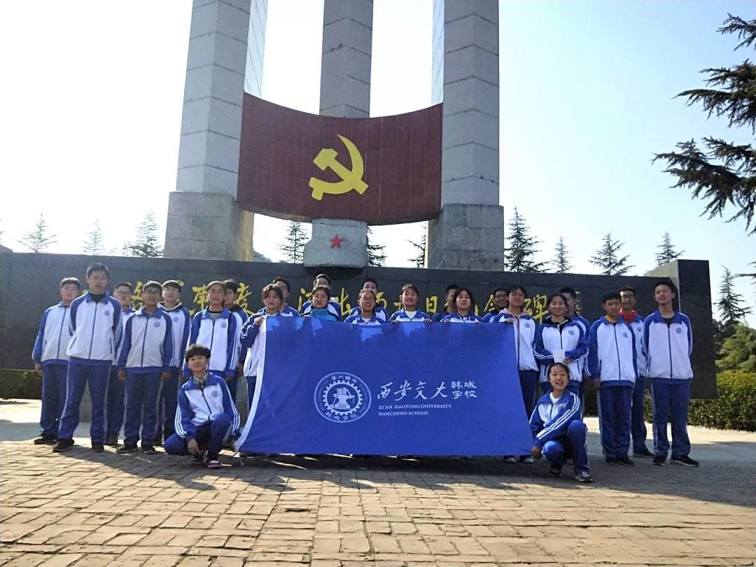 感知红色基因,传承初中文化--西安交大韩城教程《》初中奥数红色图片